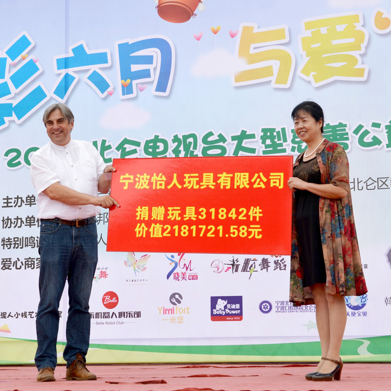 Hape China Donates Over Two Million RMB Worth of Toys for Children's Day