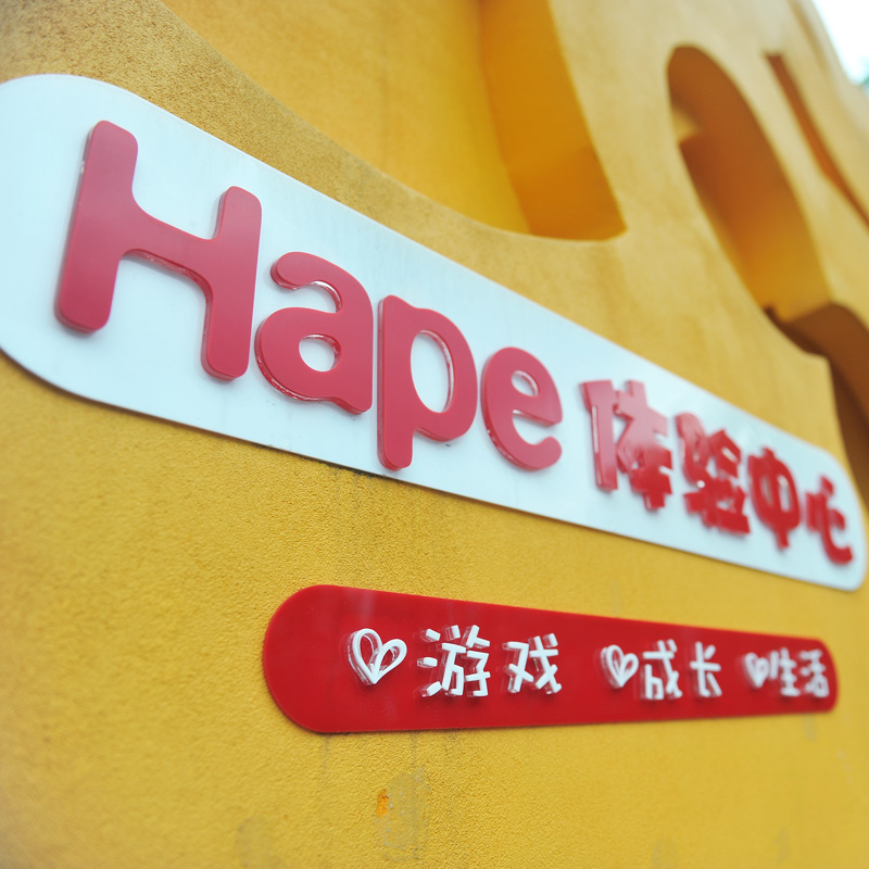 "2018 ""Hape Summer Camp"" Has Concluded Successfully"
