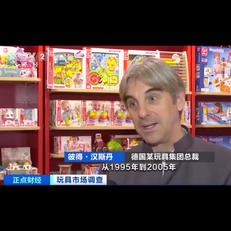 Interview with the CEO of Hape Holding AG by the China Central Television Financial Channel (CCTV-2)